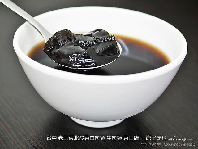 台中 老王東北酸菜白肉麵 牛肉麵 東山店 12