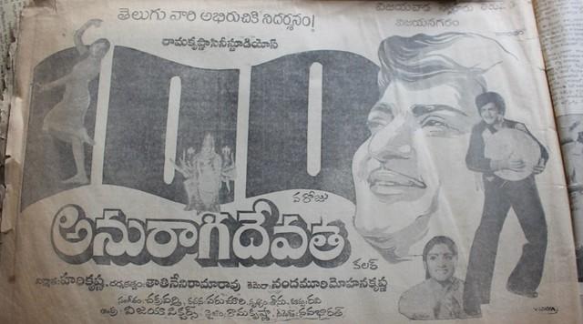 Anuragadevatha 100