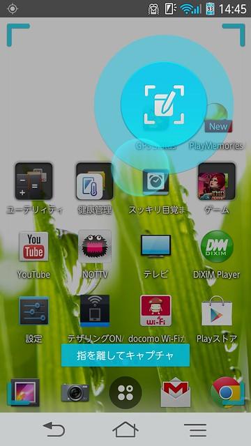 Screenshot_2012-12-17-14-45-19
