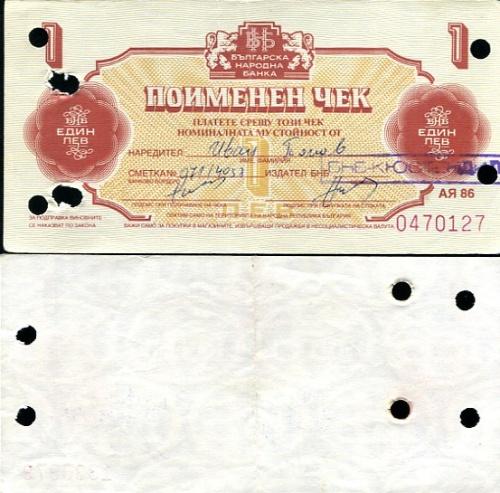 1 Leva Bulharsko 1986, výmenný certifikát