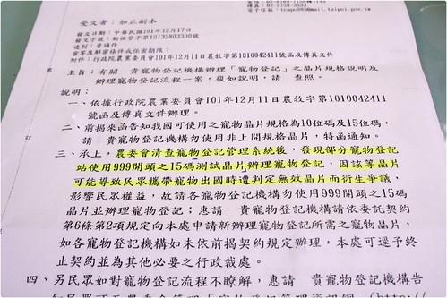 「資訊」北爛政府,請有打寵物晶片的主人們檢查一下,15碼999開頭的晶片,是「測試晶片」,會無效請重打,20121222
