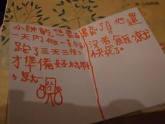 20121027-zozo的小餅乾故事2-1