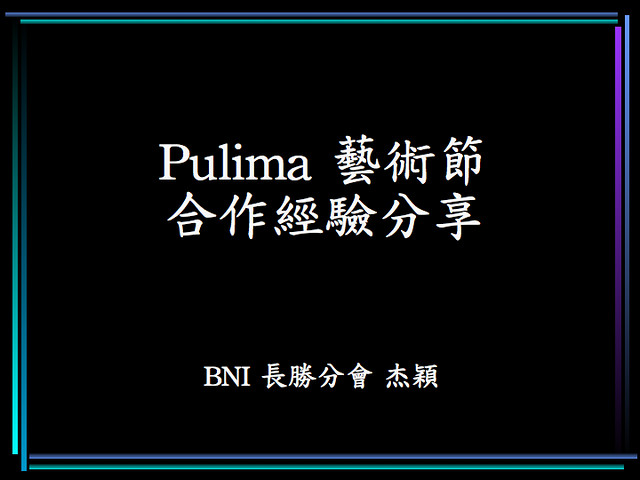 Pulima 藝術節合作經驗分享2012_12_17.001