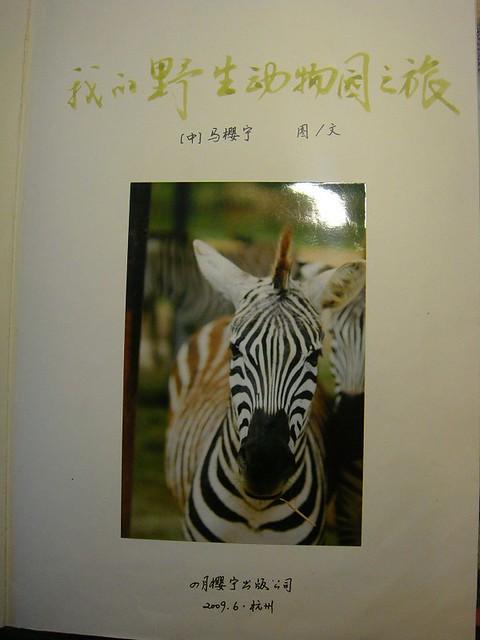 24 nasi做的手工书之一,扉页