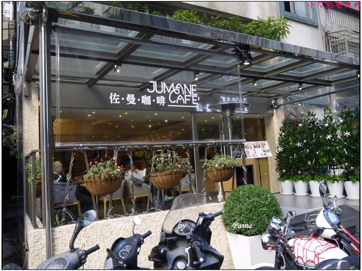 台北中山站佐曼咖啡館 (63).JPG