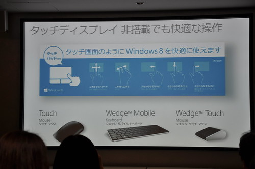 Windows8_touch-try_041