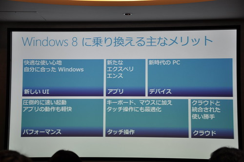 Windows8_touch-try_039