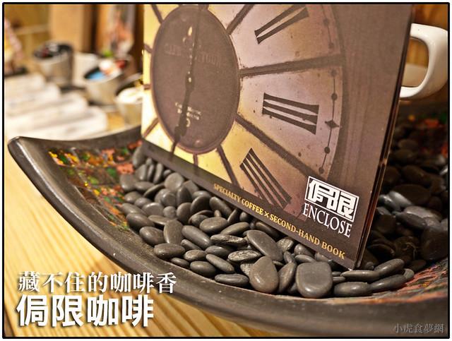 藏不住的咖啡香-侷限咖啡 (2)