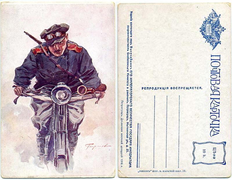 Мотоциклы первой мировой