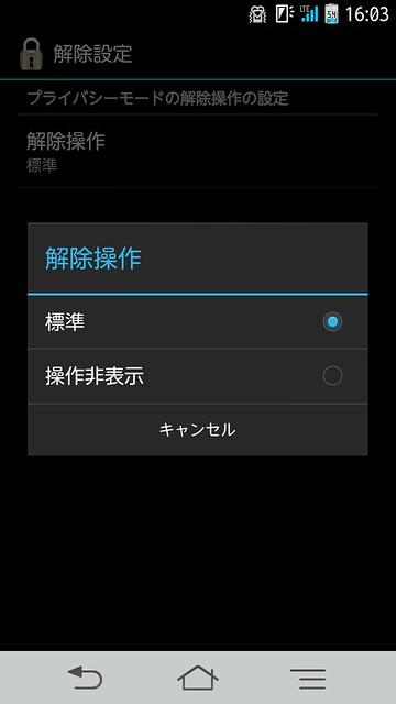 Screenshot_2012-12-26-16-03-50