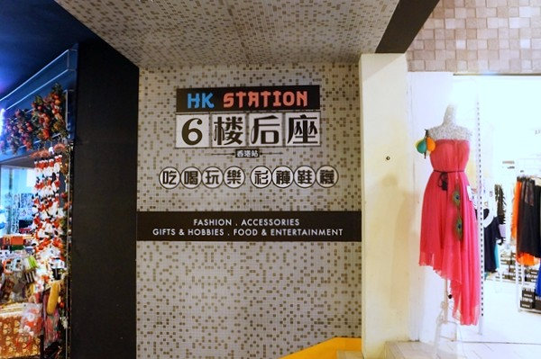 HK station at Sg wang - rebecca saw blog-011