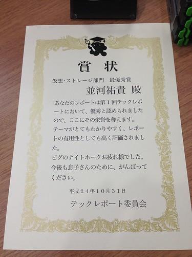 テックレポート 賞状