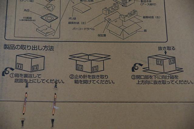 AX-PX3の箱の開け方