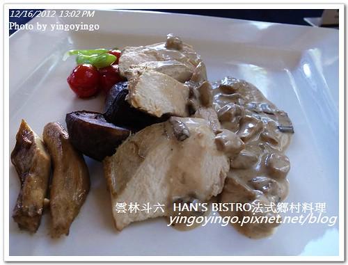 雲林斗六_法式鄉村料理20121216_R0011054