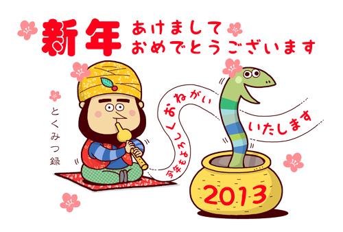 2013 あけましておめでとうございます 巳年