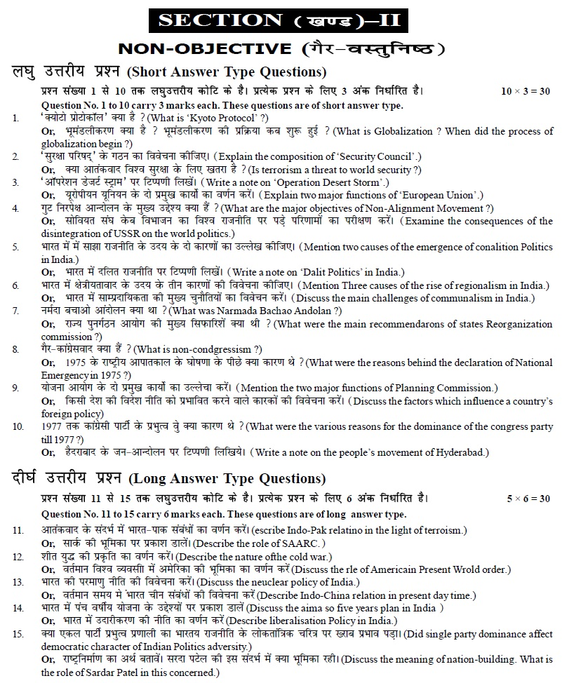 Bihar Board Class XII Arts Model Question Papers - Political Science