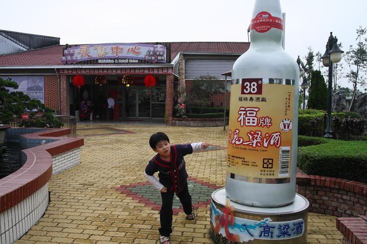福祿壽觀光工廠037