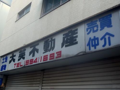 大英不動産(桜台)