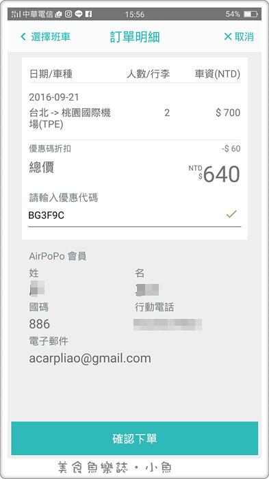 【旅遊相關】AirPoPo波波機場接駁/平價方便機場接送 @魚樂分享誌