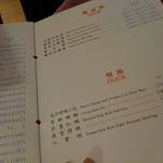 天廚菜館:菜單