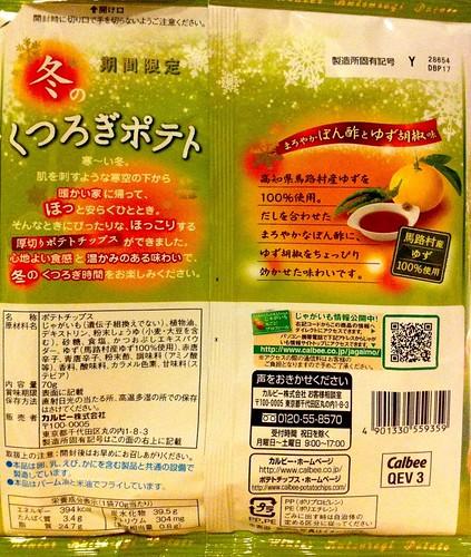 冬のくつろぎポテトまろやかぽん酢とゆず胡椒味
