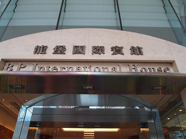 BPインターナショナル 香港