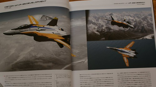Variable Fighter Master File - VF-25 MESSIAH - 11