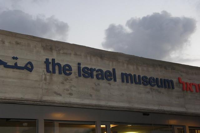 PB130157IsraelMuseum