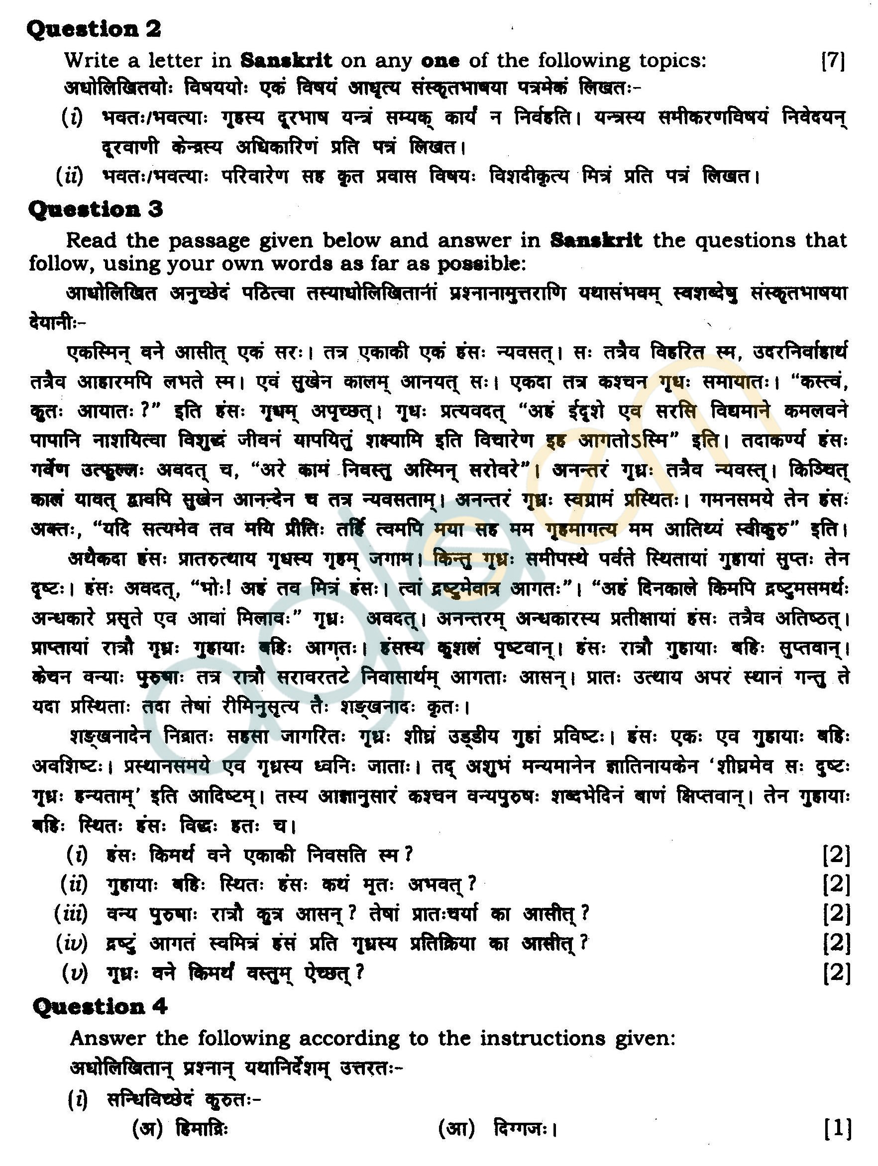 ICSC Class X Exam Question Papers 2012 Sanskrit