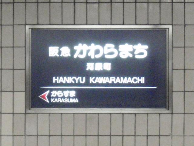 Kawaramachi Station