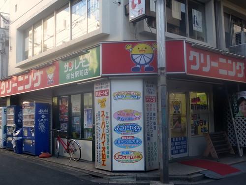サンレモン(桜台)