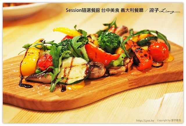 Session隨選餐館 台中美食 義大利餐廳 12