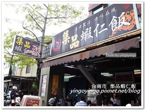 台南中西區_集品蝦仁飯20121202_R0010662