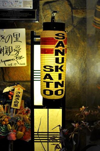 Sanuki No Sato - Gardena