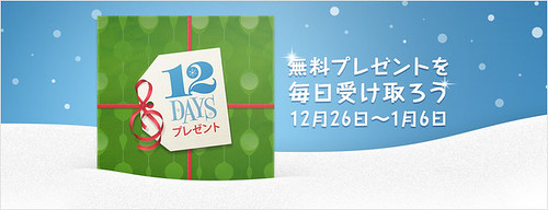 Appleの無料プレゼントアプリ「iTunes 12 DAYS プレゼント」