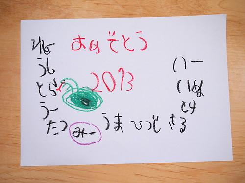 2013.1.1