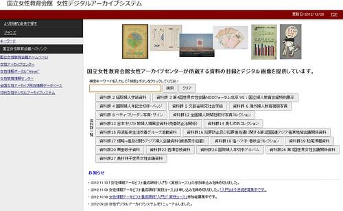 w-archive.nwec.jp