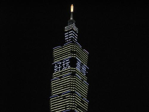 22.2013台北101新年煙火