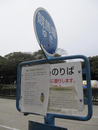 名古屋競馬場への送迎バス