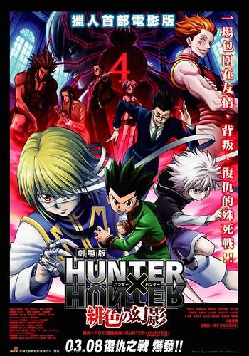 130114(2) - 大銀幕動畫《HUNTER×HUNTER 緋色の幻影》日本上週六首映,劇場版第2集確定上映!