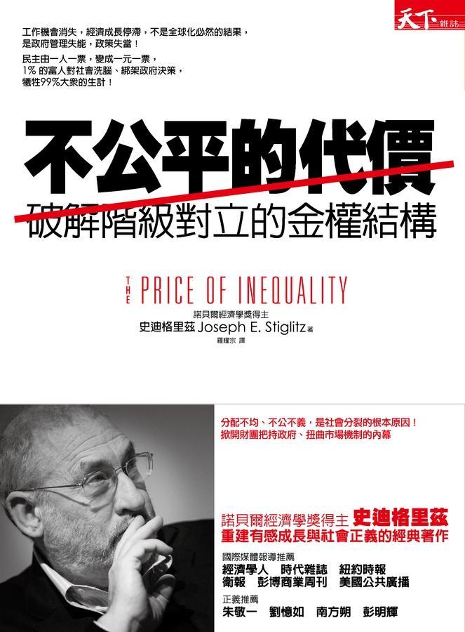 不公平的代價: 破解階級對立的金權結構