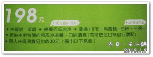 130109-副餐