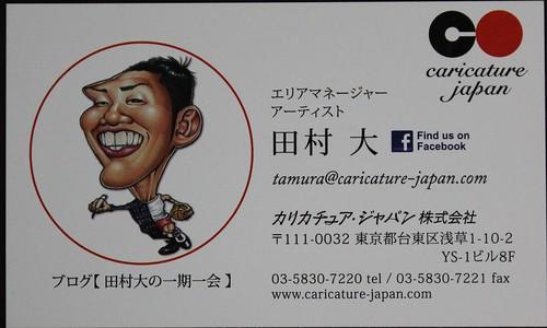 似顔絵カリカチュア_名刺