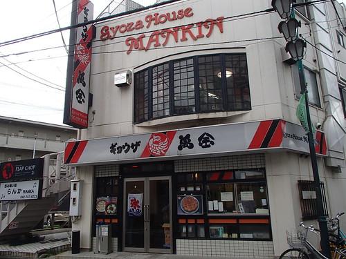 餃子是己経日本的食文化 - naniyuutorimannen - 您说什么!