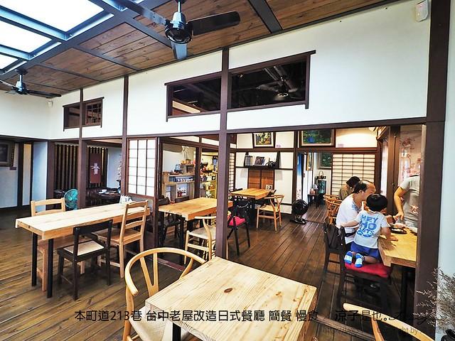 本町道213巷 台中老屋改造日式餐廳 簡餐 慢食 43