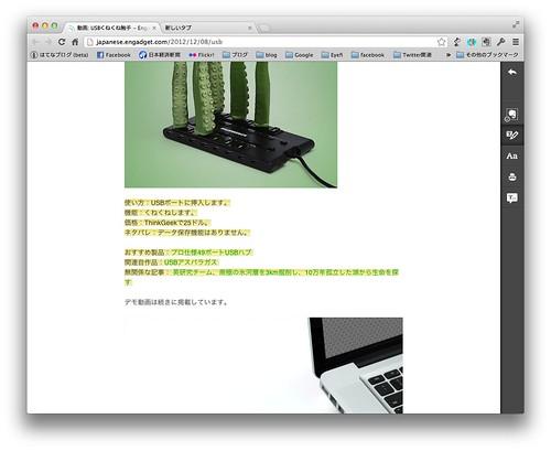 動画: USBくねくね触手 - Engadget Japanese