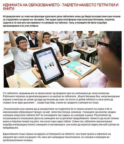 Иднината на Образованието - Таблети Наместо Тетратки и Книги