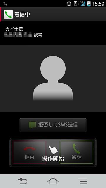 Screenshot_2012-12-26-15-50-32