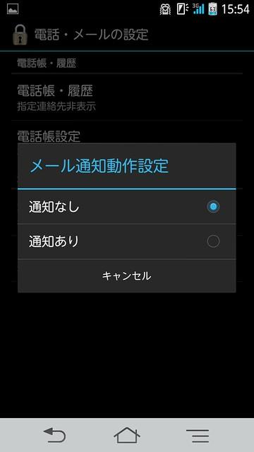 Screenshot_2012-12-26-15-54-53