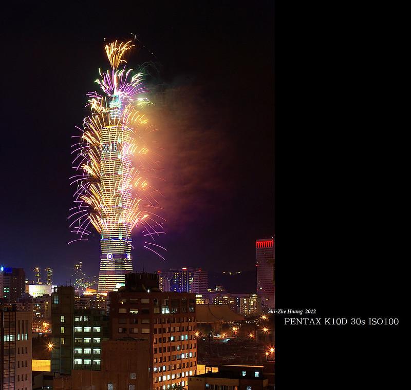 2013 台北101跨年煙火 (1P)